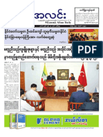 Myanma Alinn Daily_ 14 June 2016 Newpapers.pdf