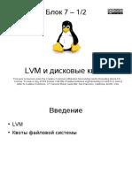 07_1_lvm_qu