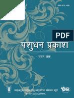 MAGAZINE_PASHUDHAN PRAKASH 2014.pdf