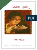 நம்பிக்கை ஒளி-signed.pdf