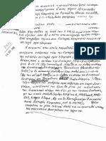 Ειρ. Αθ. 2411/2015