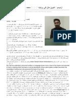 Jahan-e-urdu.com-اردومیں تدوین متن کی روایت محمد خرم یاسین فیصل آباد