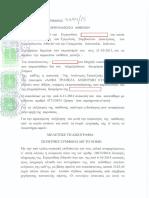 Ειρ. Αθ. 2494/2015