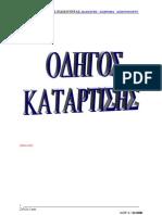 ΟΔΗΓΟΣ ΚΑΤΑΡΤΙΣΗΣ