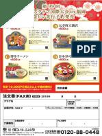 2016 Fukuoka Pin