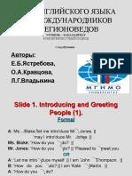 Eng1 Presentation