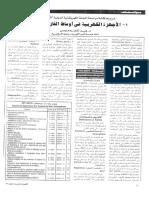 elecrical-in haza arabic.pdf