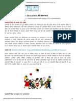 समावेशी शिक्षा (Inclusive Education) की संकल्पना _ TET Success Key