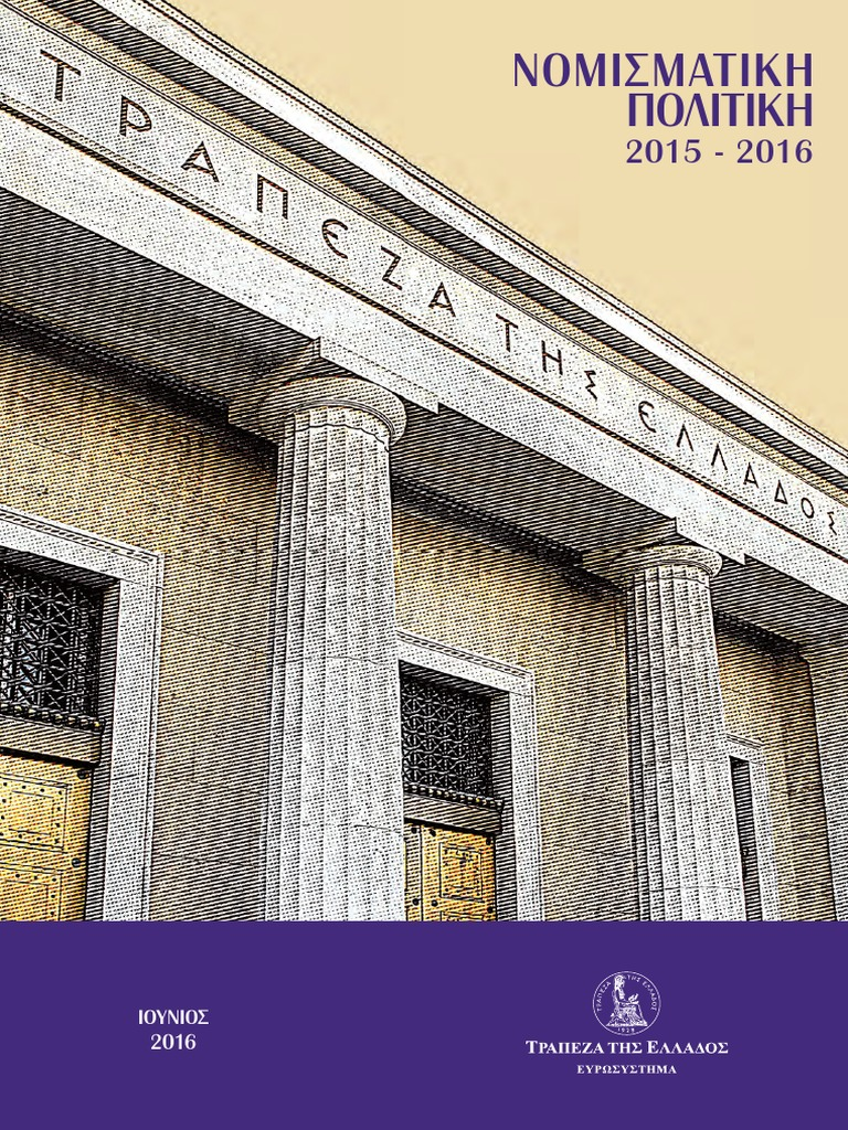 Bank of Greece - Monetary policy report 2015-2016 e6f8a79d725