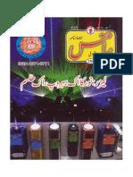 Urdu Science(Aug-2015)