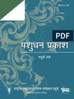 PashuDhan Prakash_Edition-4.pdf