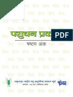 Pashudhan Parkash 2015 .pdf