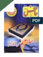 Urdu Science(Feb 2011)