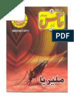 Urdu Science(April 2013)