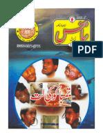 Urdu Science(May 2013)