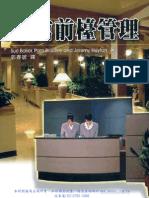 旅館前檯管理