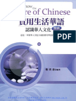 1XZU 實用生活華語-認識台灣文化(高級)