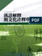 1XZW 訓詁演繹:漢語解釋與文化詮釋學