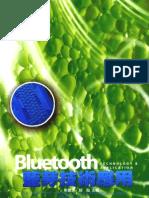 藍芽技術應用