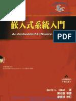 嵌入式系統入門 An Embedded Software Primer