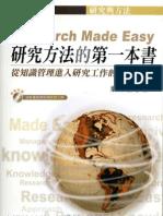 研究方法的第一本書