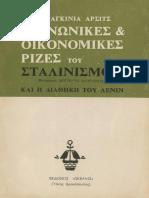 Οι κοινωνικές και οικονομικές ρίζες του Σταλινισμού και η διαθήκη του Λένιν