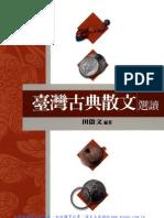 臺灣古典散文選讀