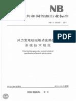 Nbt 31018-2011 风力发电机组电动变桨控制系统技术规范