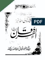 AlFurqanShahWaliullahNumber