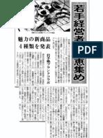 5月19日朝刊1面