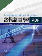當代語言學概論