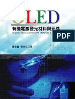 OLED:有機電激發光材料與元件 OLED:Organic Electroluminescent Materials & Devices