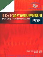 DSP晶片的原理與應用 DSP Chip:Fundamental and Application