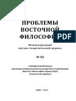 ПРОБЛЕМЫ ВОСТОЧНОЙ ФИЛОСОФИИ  Международный  научно-теоретический журнал