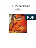 ΧΩΡΙΣ ΠΡΟΣΧΗΜΑΤΑ - Ποίημα