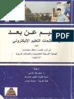 كتاب نظريات التعليم عن بعد ومصطلحات التعليم الإلكتروني الطبعة الثانية 2015.pdf