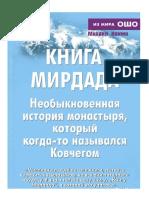 Книга Мирдада