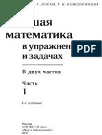 2003 - Данко  Высшая математика в упражнениях и задачах, часть 1.pdf