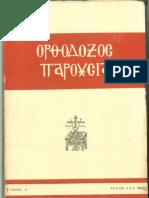 ΑΡΧΙΜ. ΑΝΑΣΤΑΣΙΟΥ ΓΙΑΝΝΟΥΛΑΤΟΥ - Η ΔΙΟΡΘΟΔΟΞΟΣ ΠΡΟΣΕΓΓΙΣΙΣ (1964)