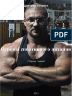 Osnovy_sportivnogo_pitania