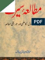 Mutala-e-Sirat