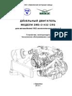 змз 51432 для УАЗ патриот Е4(2013)-35-1.pdf