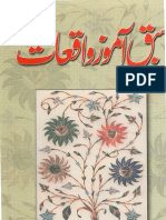 Sabaq Amoz Wqiat