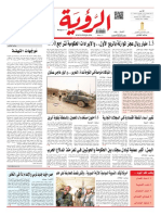 Alroya Newspaper 19-06-2016