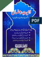 Ahmiyat-E-Ramzan – URDU