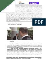 lesson_11ΑΣΦ.ΕΠΙΣΗΜΩΝ-ΧΡΗΜΑΤΑΠΟΣΤΟΛΕΣ.pdf