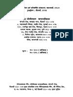 26851303 Laghu Parashari With Hindi Commentary