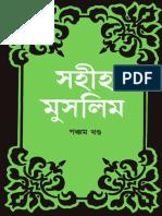 Sahih Muslim (Part 05) Islamic Foundation Bangladesh