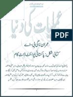 Amliyat Ki Pur Israr Dunya www.pakistanipoint.com.pdf