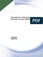 Uchebnik_SPSS_21.pdf